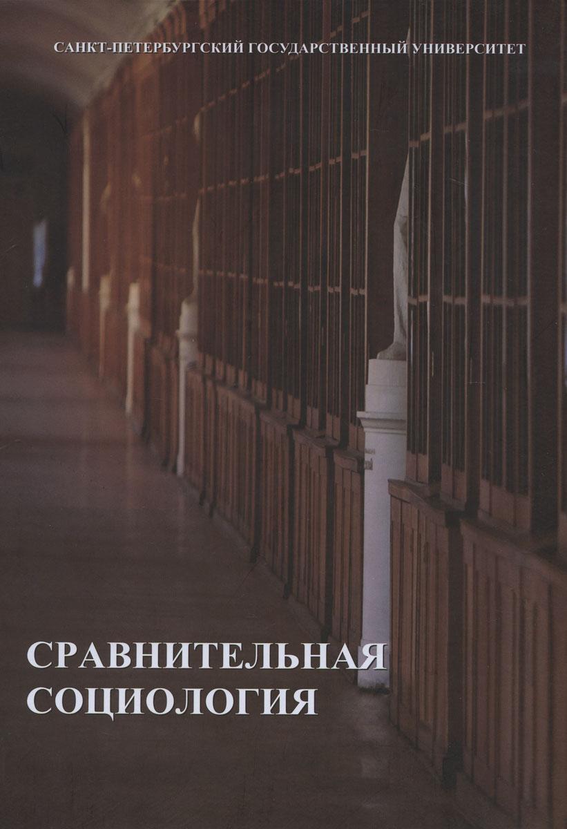 Сравнительная социология. Учебник