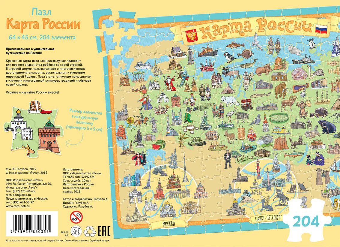 Карта России. Карта-пазл