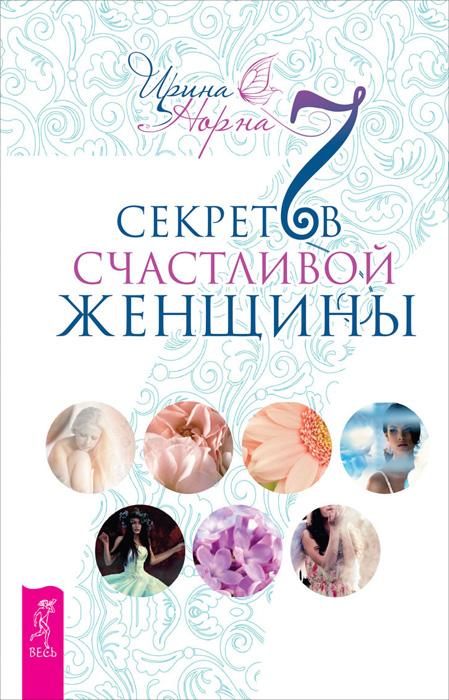 Освобождение от иллюзий. 7 секретов счастливой женщины (комплект из 2 книг)