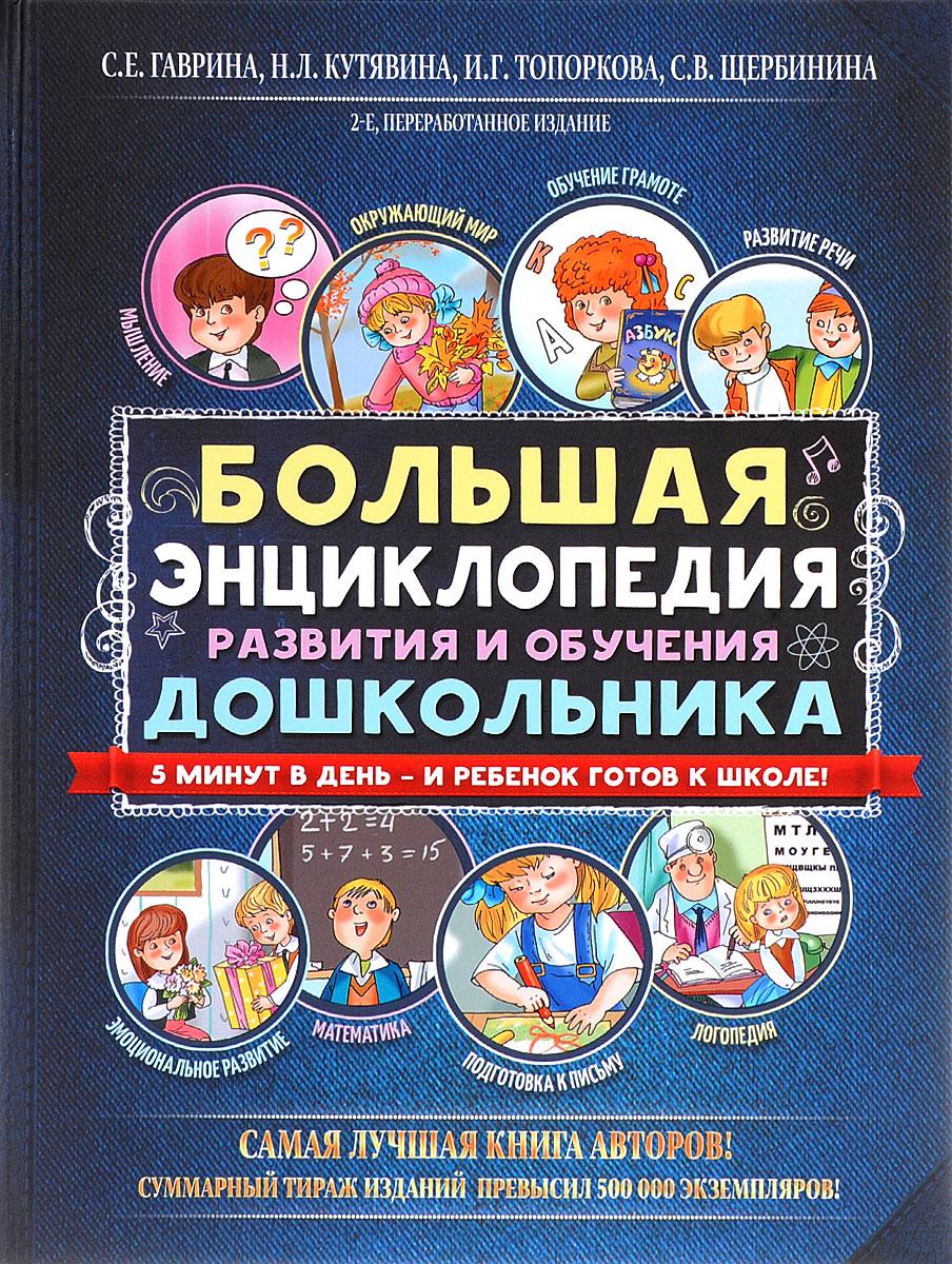 Большая энциклопедия развития и обучения дошкольника
