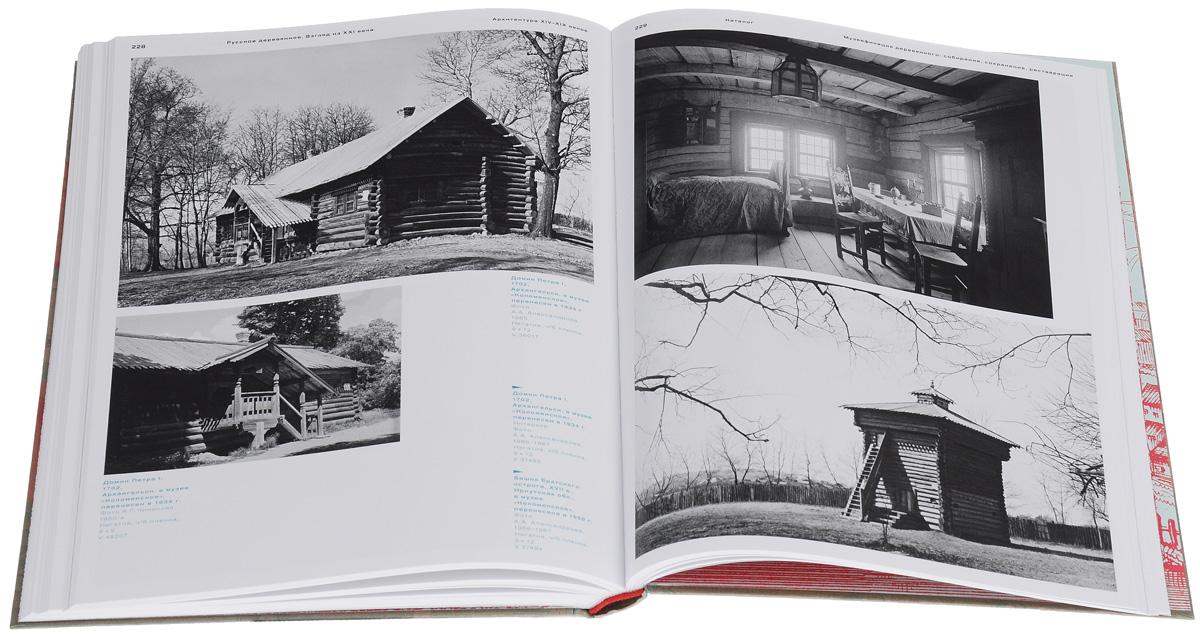 Русское деревянное. Взгляд из XXI века. В 2 томах. Том 1. Архитектура XIV-XIX веков