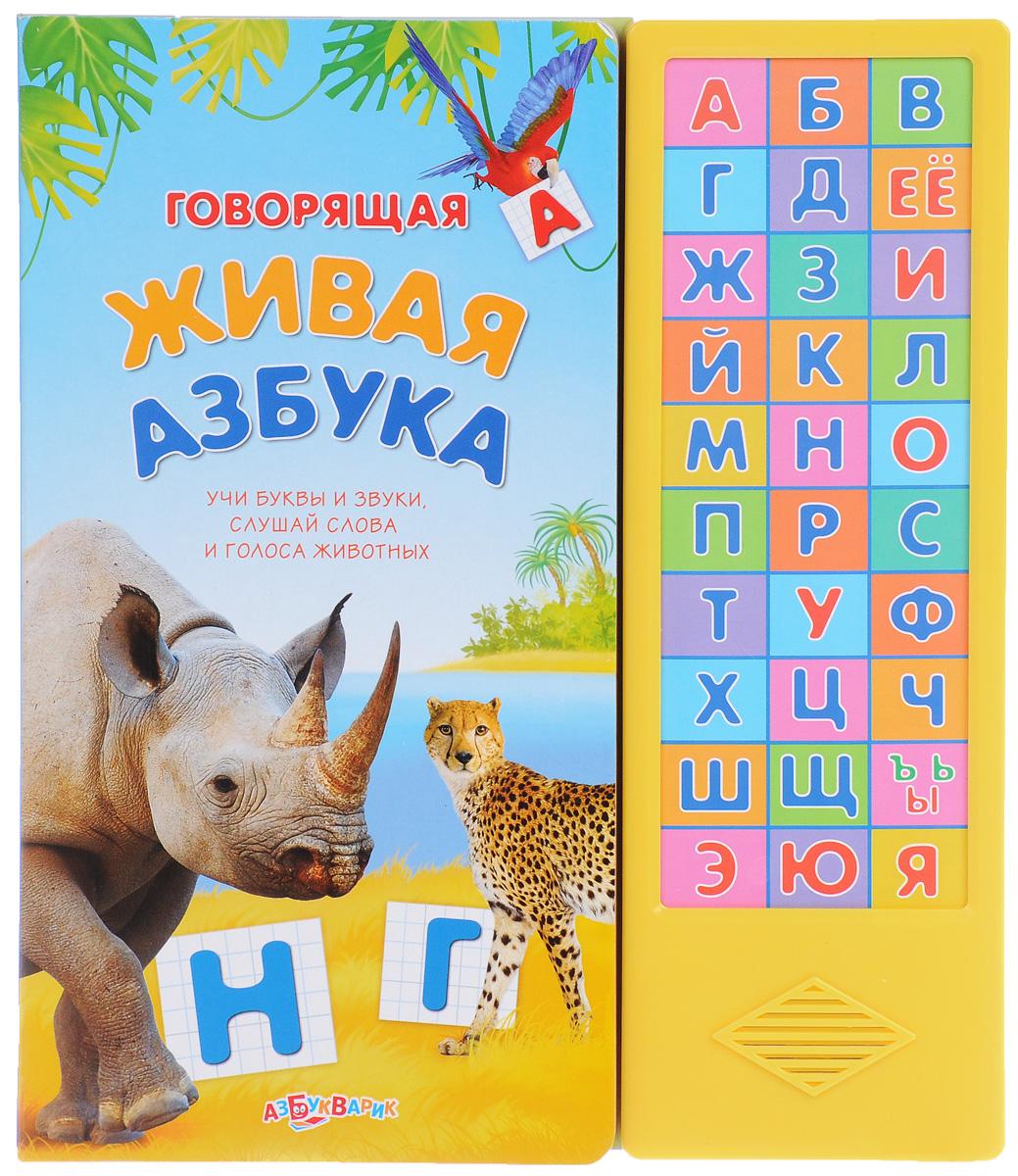 Говорящая живая азбука. Книжка-игрушка