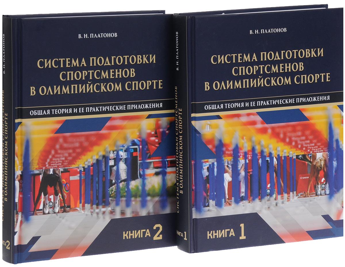 Система подготовки спортсменов в олимпийском спорте. Общая теория и ее практические приложения. Учебник. В 2 книгах (комплект)