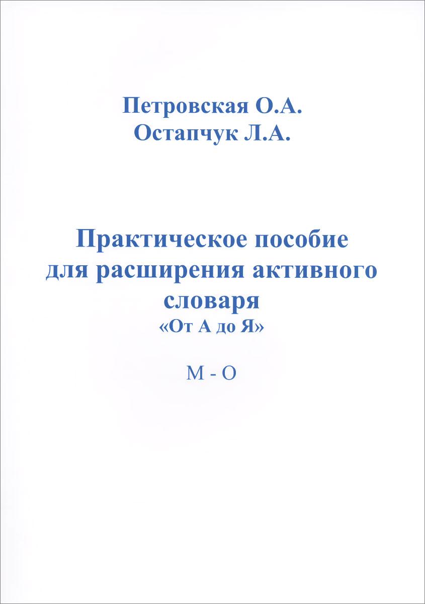 """Практическое пособие для расширения активного словаря """"От А до Я"""". М - О"""