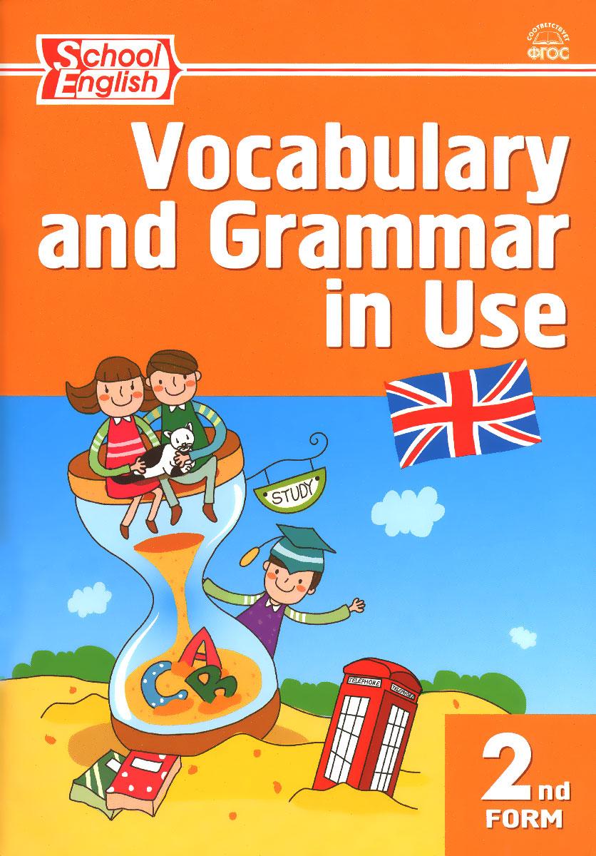 Vocabulary and Grammar in Use 2 / Английский язык. 2 класс. Сборник лексико-грамматических упражнений