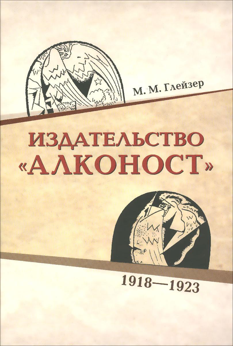 Издательство Алконост. 1918-1923