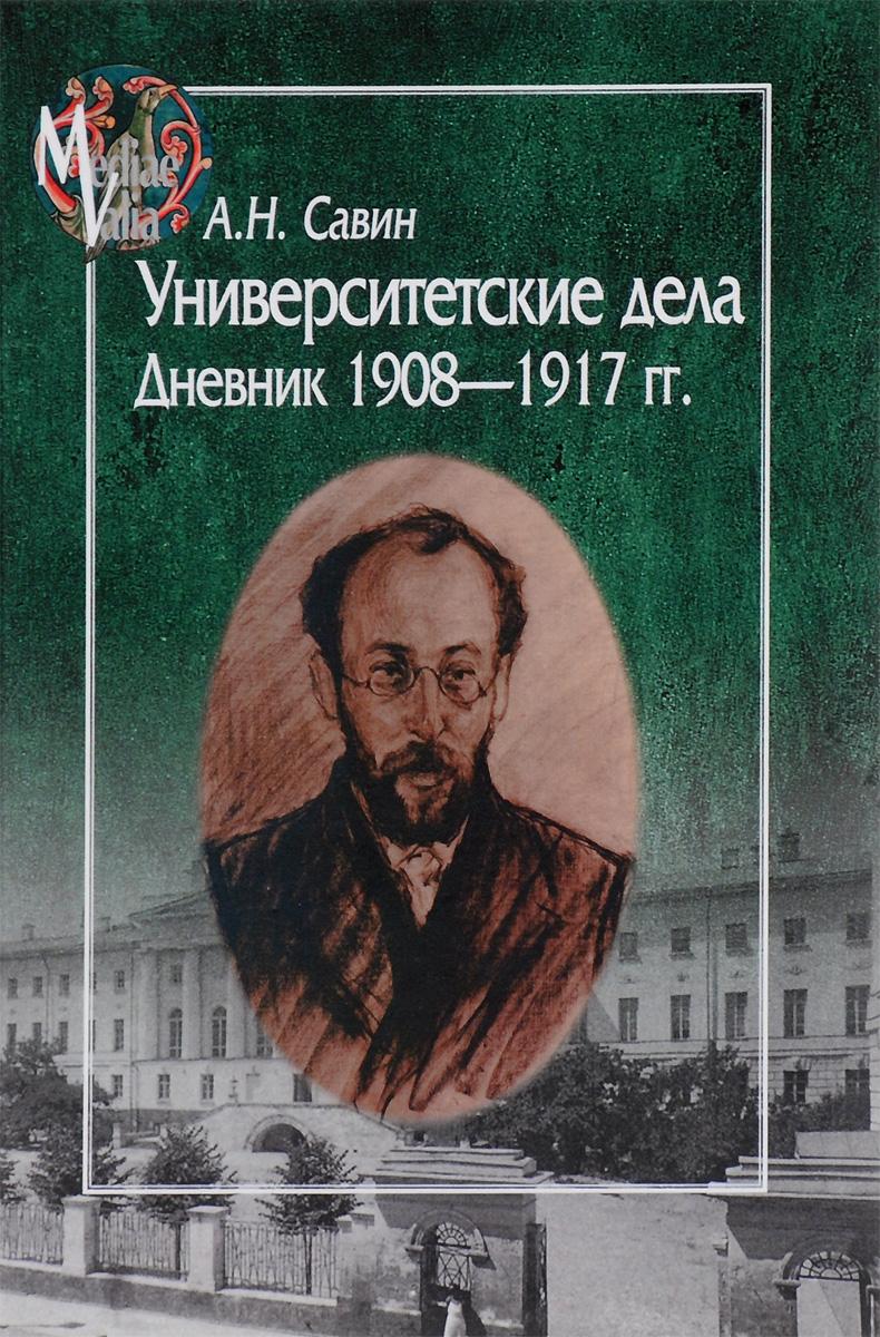 Университетские дела. Дневник 1908-1917
