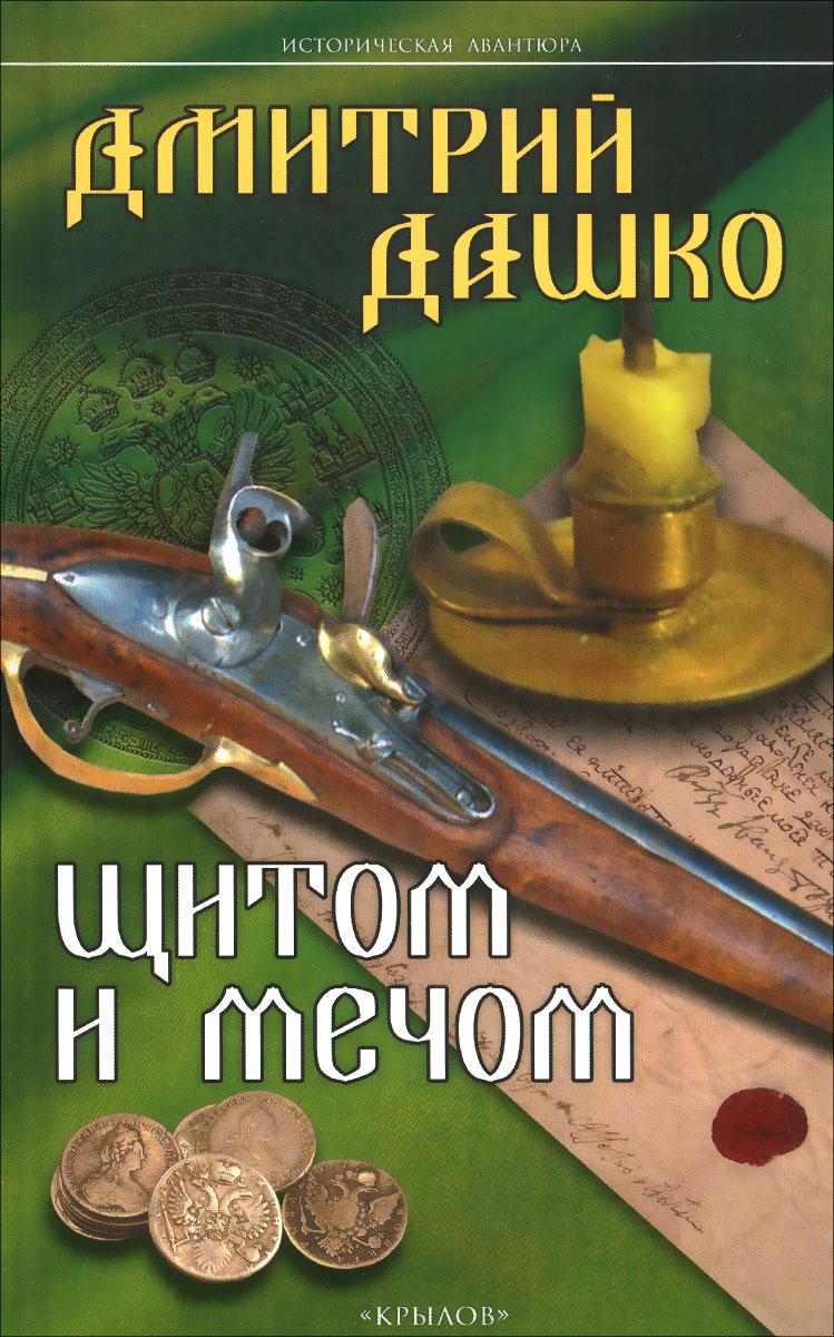 Дмитрий Дашко Щитом и мечом