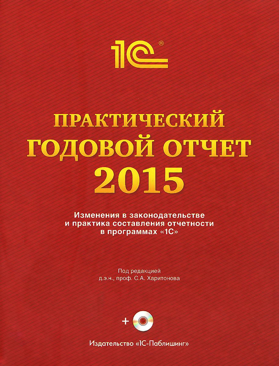 Практический годовой отчет за 2015 год от фирмы