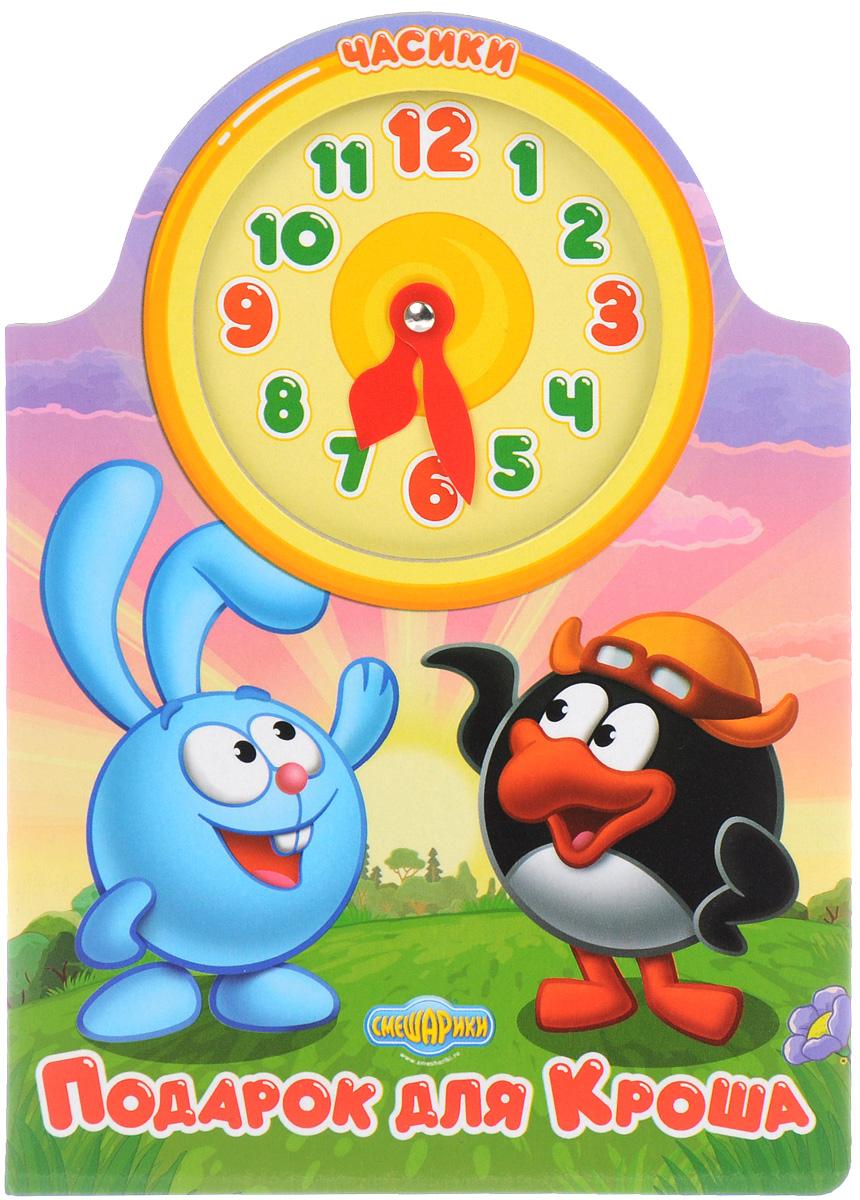 Подарок для Кроша12296407Сложная штука - время. Ни увидеть его, ни потрогать... Научиться понимать время, следить за ним, определять по часам ребёнку гораздо сложнее, чем выучить цифры или буквы. Но это вовсе не значит, что не нужно знакомить малыша с понятием времени. Поиграйте с часиками, обсудите режим дня, выучите названия разного времени суток. И, главное, не торопите его - дайте ребёнку время, чтобы во всём разобраться. А новые книжки со Смешариками вам в этом помогут. Книжка с вырубкой.