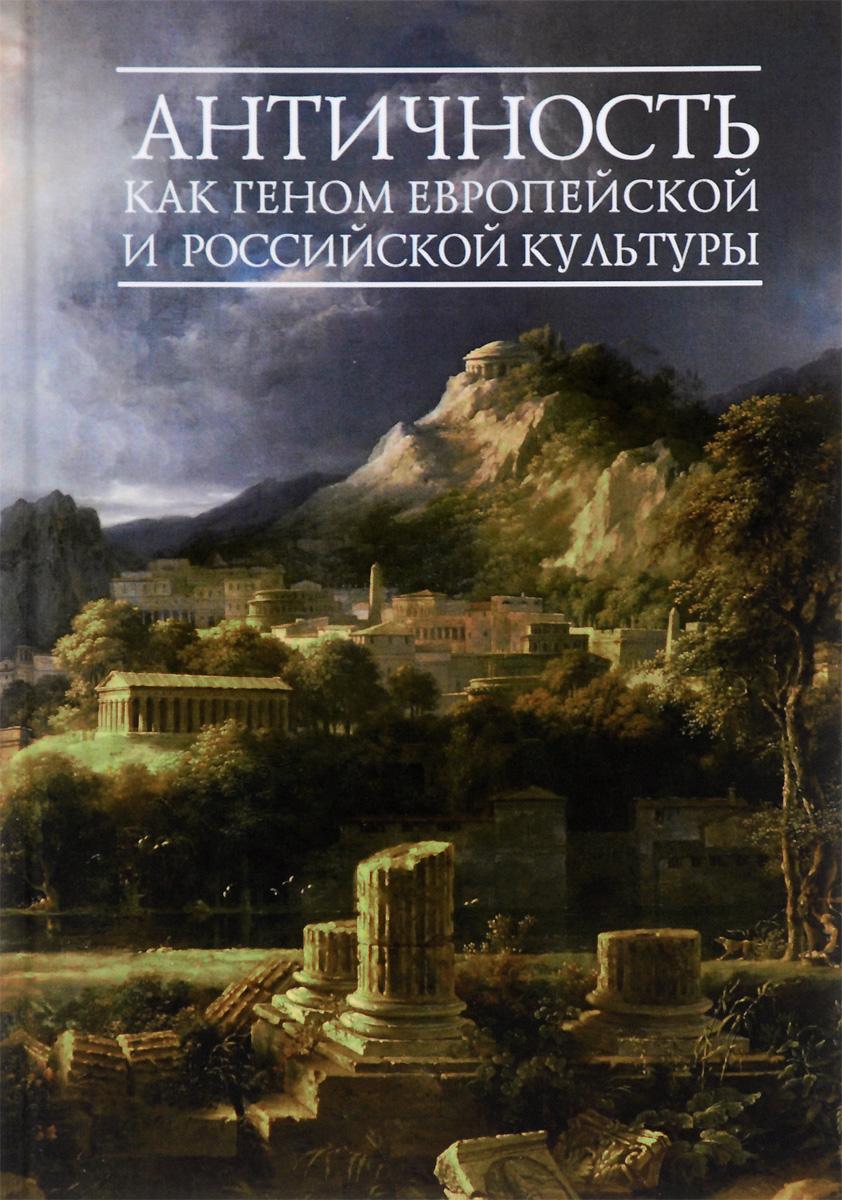 Античность как геном европейской и российской культуры