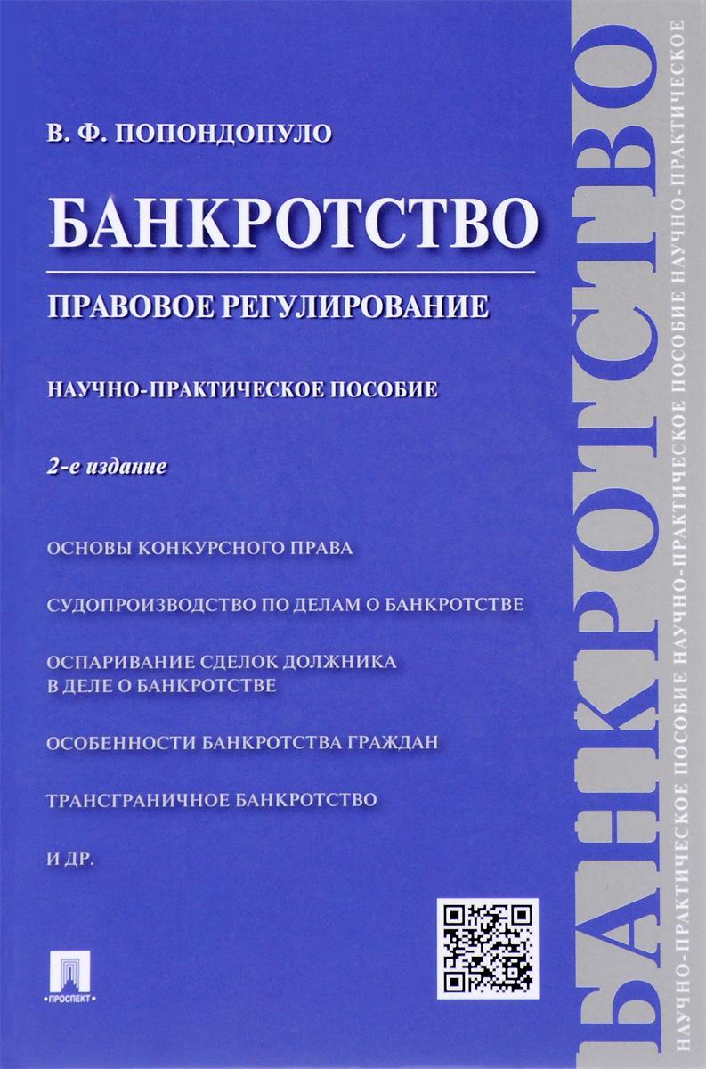 Банкротство. Правовое регулирование. Научно-практическое пособие ( 978-5-392-20128-0 )