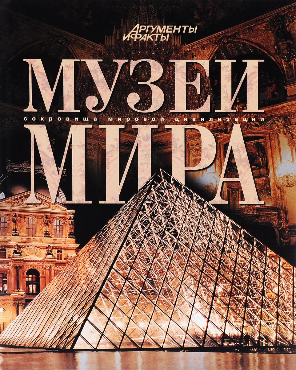 Музеи мира ( 978-5-98986-632-8, 978-5-98986-549-9 )