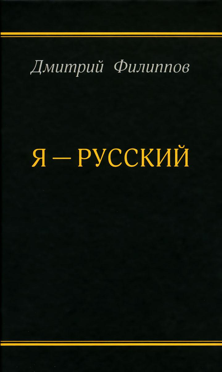 Дмитрий Филиппов Я - русский дмитрий калинский 20 техник работы с подсознанием судьба и я