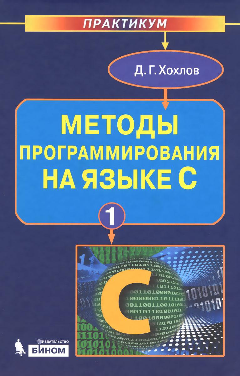 Методы программирования на языке С. В 2 частях. Часть1