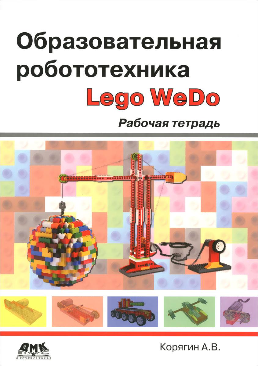 Образовательная робототехника Lego WeDo. Рабочая тетрадь