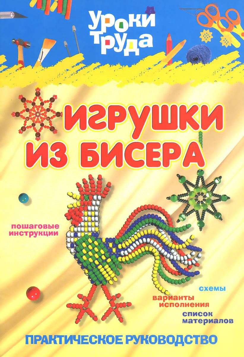 Н. Ф. Барковская Уроки труда. Игрушки из бисера