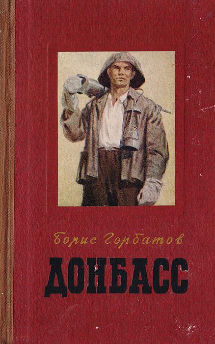 В сборник включены произведения советского писателя бориса леонтьевича горбатова (1908-1954), рассказывающие о бесстрашии и мужестве советских людей в годы великой отечественной войны