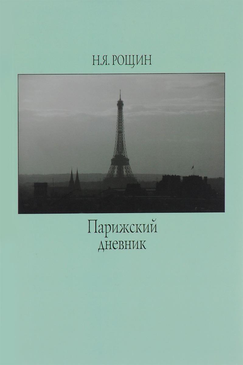 Парижский дневник