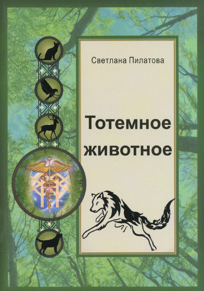 Светлана Пилатова Тотемное животное дмитрий калинский 20 техник работы с подсознанием судьба и я