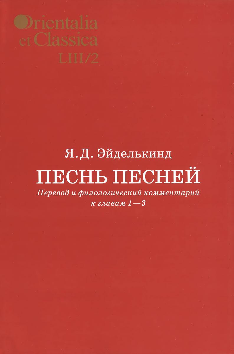 Песнь песней. Перевод и филологический комментарий к главам 1-3. В 2 частях. Часть 2