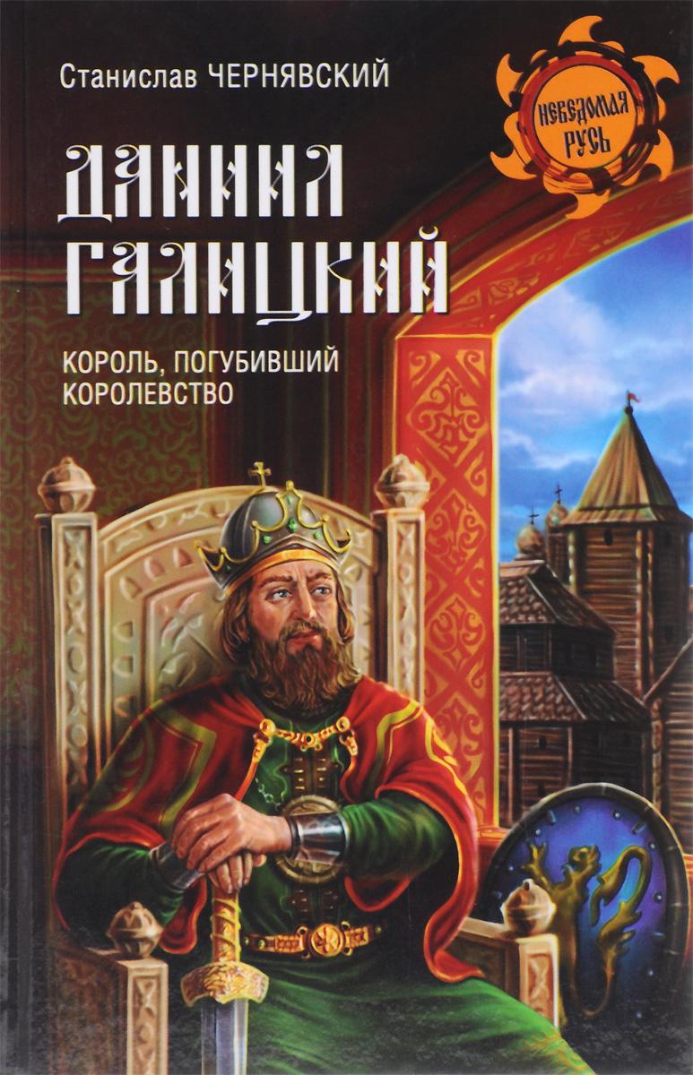 Даниил Галицкий. Король, погубивший королевство ( 978-5-4444-4325-5 )