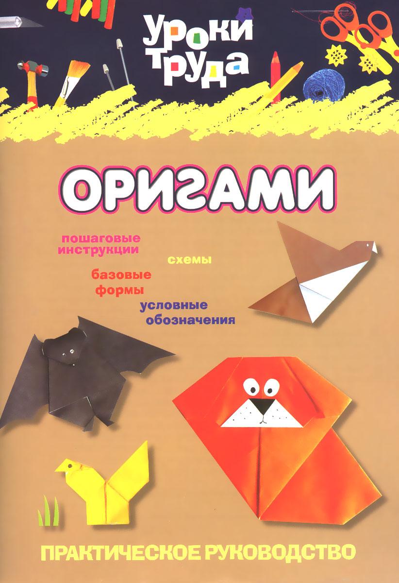 Уроки труда. Оригами12296407Для развития творческих способностей ребёнка необходимы занятия ручным трудом. Многие педагоги и психологи подчеркивают влияние занятий художественным творчеством на всестороннее развитие личности ребёнка. Дети в любом возрасте любят работать с бумагой. Оригами притягивает малыша невероятными превращениями обыкновенного бумажного квадрата, который может превратиться и в корабль, и в птицу, и в собаку... Оригами - древнее искусство складывания бумаги, зародившееся в Японии. Именно в японских монастырях монахи научились делать из бумаги фигурки, которые потом использовались в религиозных обрядах и украшали храмы. Сегодня фигурки оригами не зря называются игрушками, в них вполне можно играть - из бумаги можно сложить персонажей любимой сказки или, наоборот, сначала сотворить фигурки животных и растений, а потом уже населить ими придуманную самим малышом сказку. Оригами стимулирует развитие памяти, так как ребёнок, чтобы изготовить поделку, должен запомнить последовательность,...