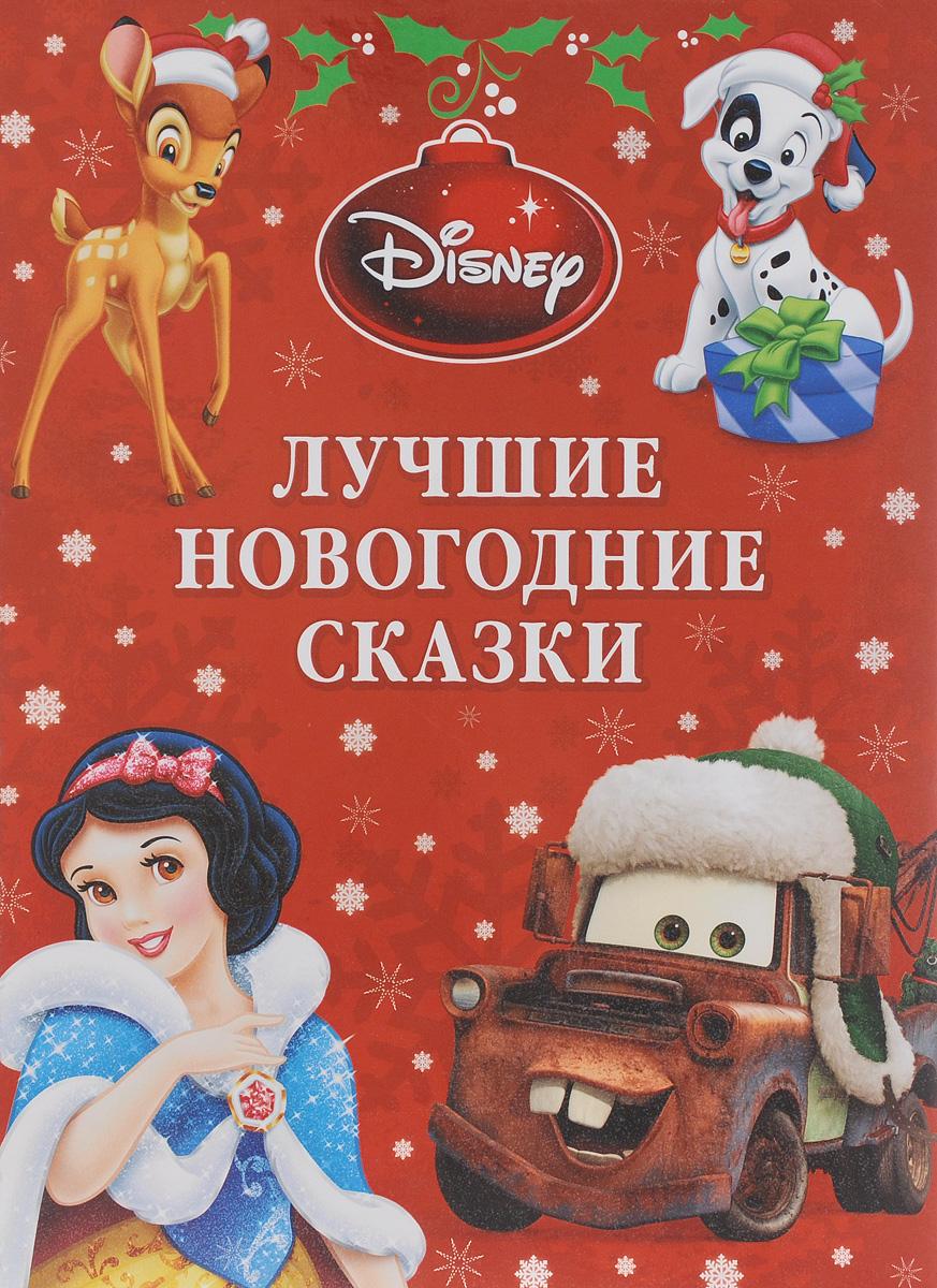 Disney. Лучшие новогодние сказки. Платиновая коллекция