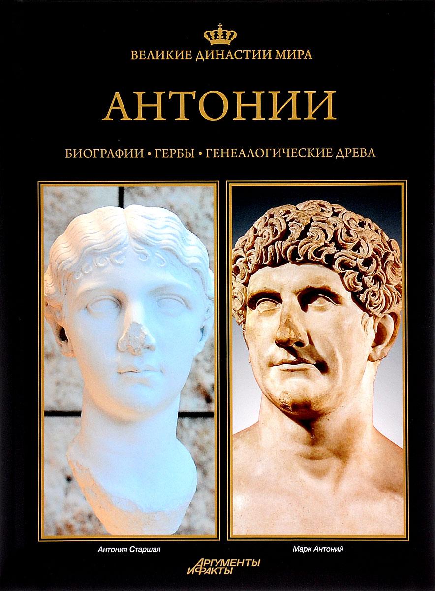 Великие династии мира. Антонии