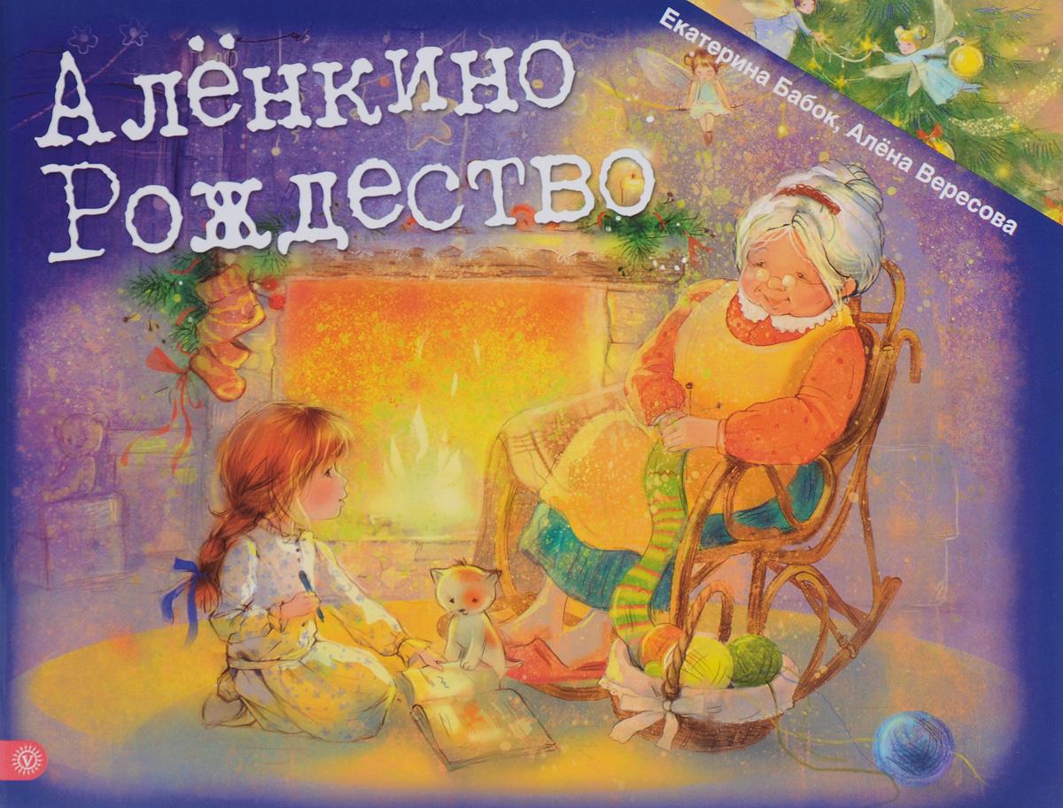 Алёнкино Рождество