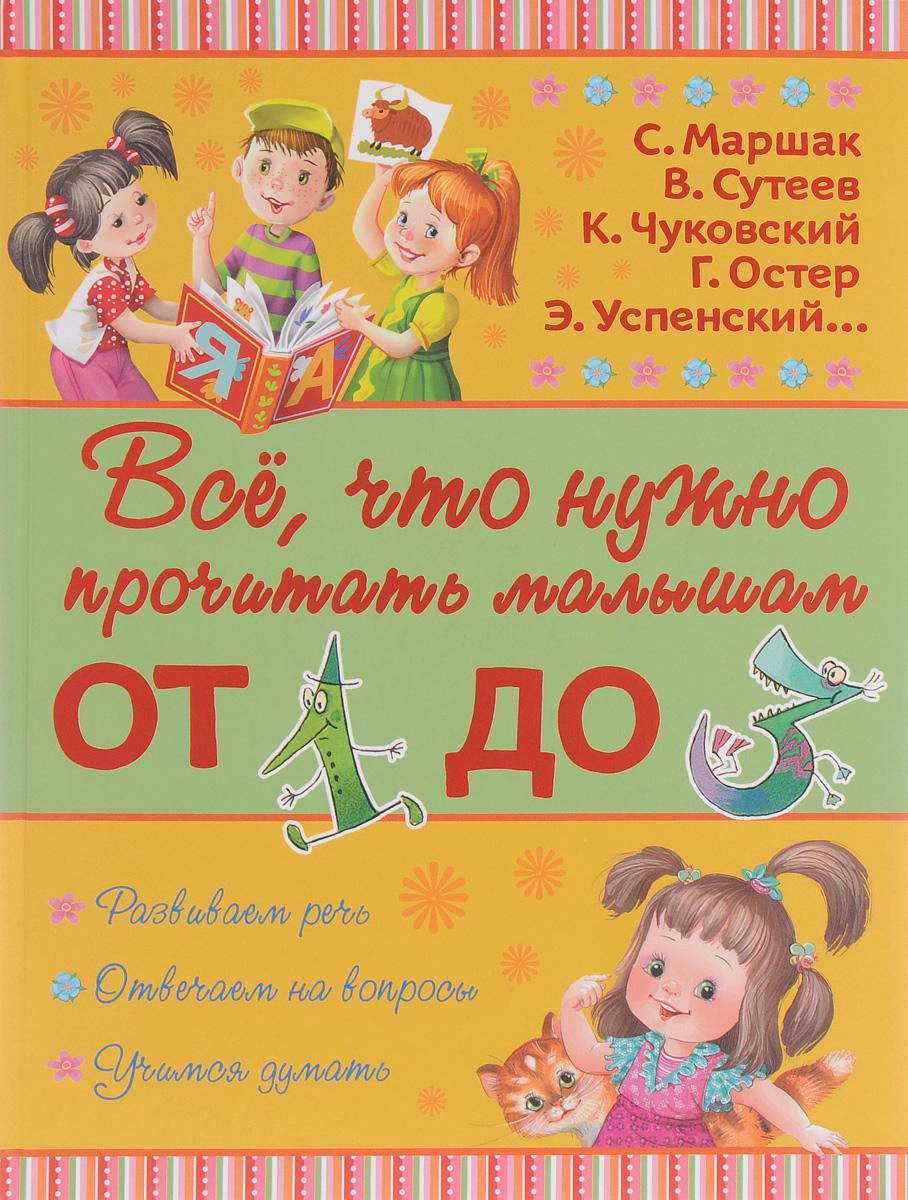 Все, что нужно прочитать малышам от 1 до 3 лет