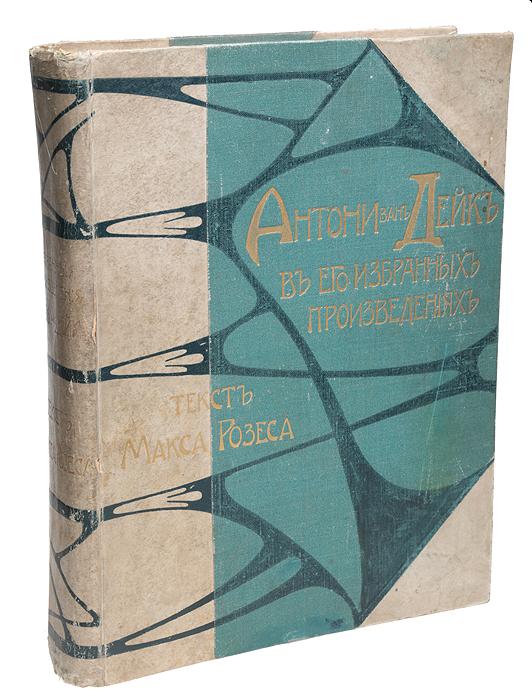 Антони ван Дейк в его избранных произведениях