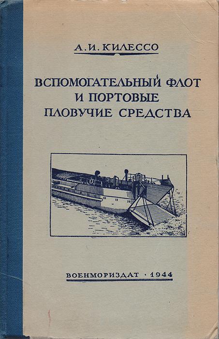 Вспомогательный флот и портовые плавучие средства