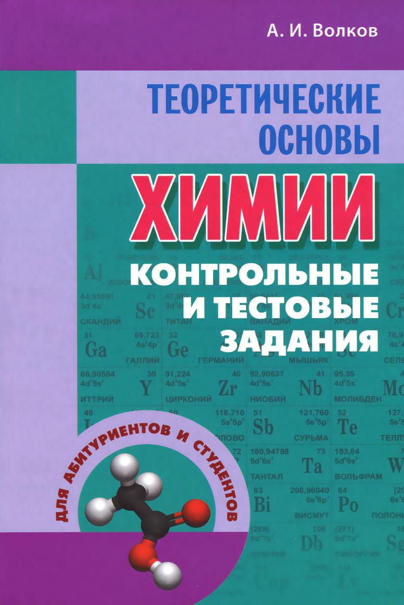 Химия. Теоретические основы. Контрольные и тестовые задания