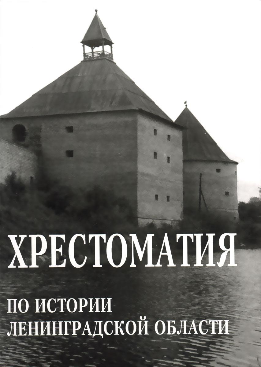 Хрестоматия по истории Ленинградской области. Учебное пособие