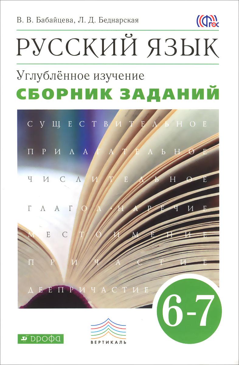 Русский язык. 6-7 класс. Углублённое изучение. Сборник заданий к учебнику В. В. Бабайцевой