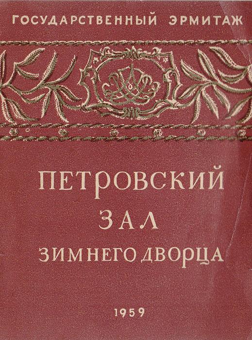Петровский зал Зимнего дворца