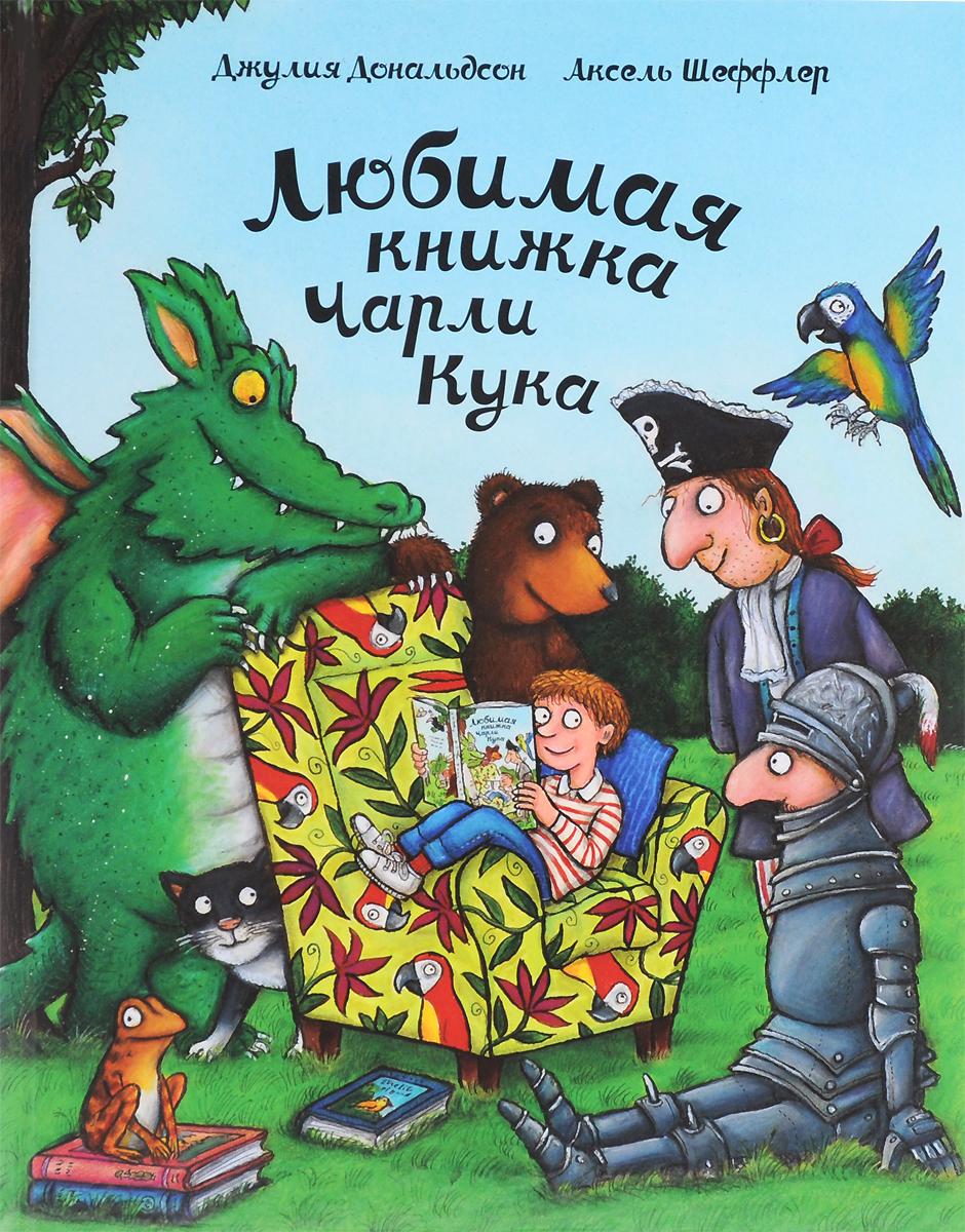 Любимая книжка Чарли Кука12296407Уселся в кресло Чарли Кук - / вот этот самый мальчишка: / покой и тишина вокруг, / в руках любимая книжка. Пираты и призраки, рыцари и драконы, полицейские и воры, три медведя и зелёные человечки из космоса, голодный крокодил, учёная лягушка и другие - герои новой, как всегда смешной и очень красочной книги от создателей неповторимого Груффало. В этой книжке в книжке каждая история по остроумно придуманной цепочке ведет к другой, а от нее - к следующей, которая, в свою очередь, - к новой истории... И так много раз, пока мы снова не окажемся в комнате мальчишки по имени Чарли Кук, где всё и начиналось. Усаживайтесь в кресло и вы - любимая книжка Чарли Кука может стать и вашей любимой книгой. Сказка в стихах для чтения взрослыми детям.