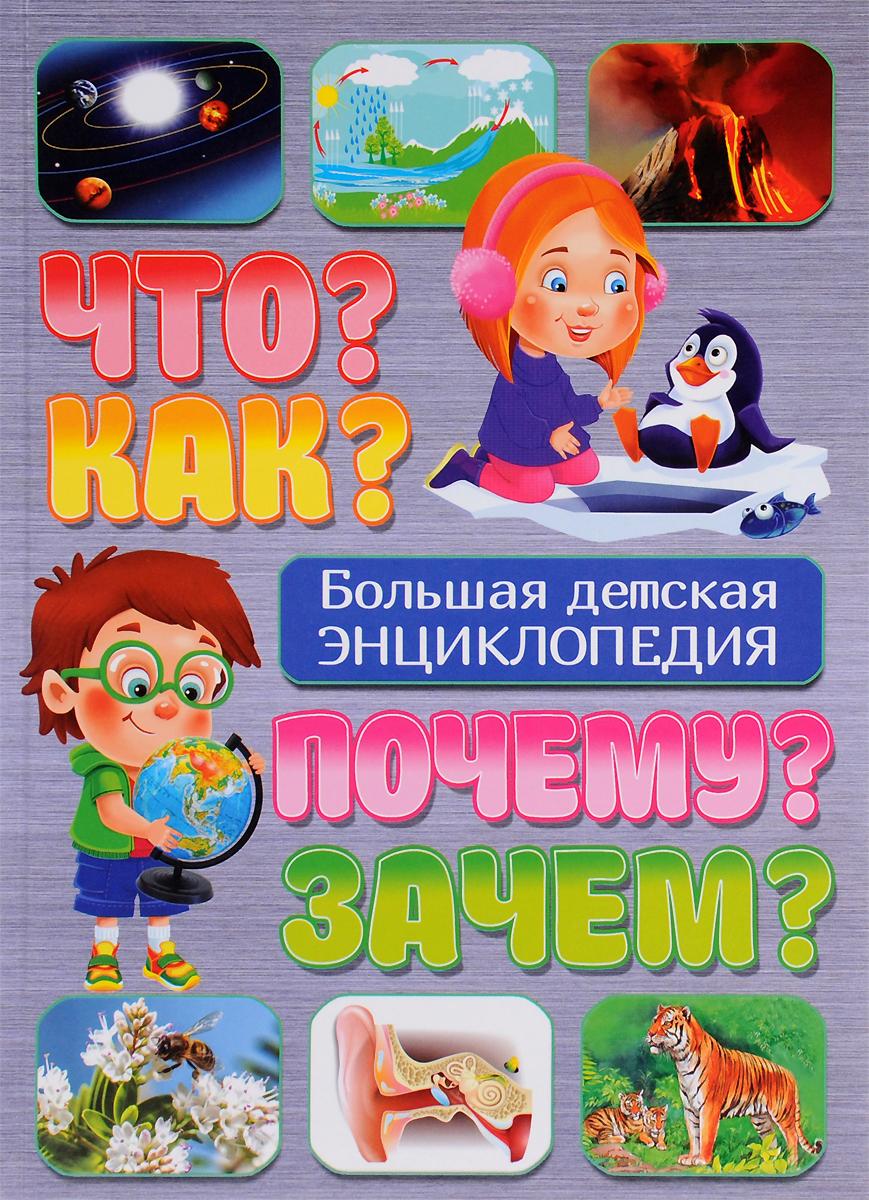 Т. Скиба Что? Как? Почему? Зачем? Большая детская энциклопедия