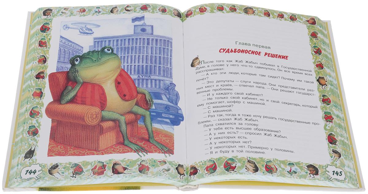 Э. Успенский. Самые необыкновенные истории (комплект из 3 книг)