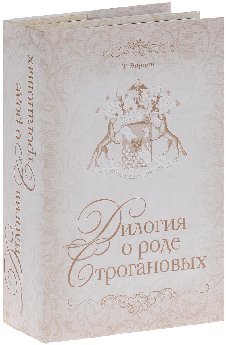 Дилогия о роде Строгановых (подарочный комплект из 2 книг)