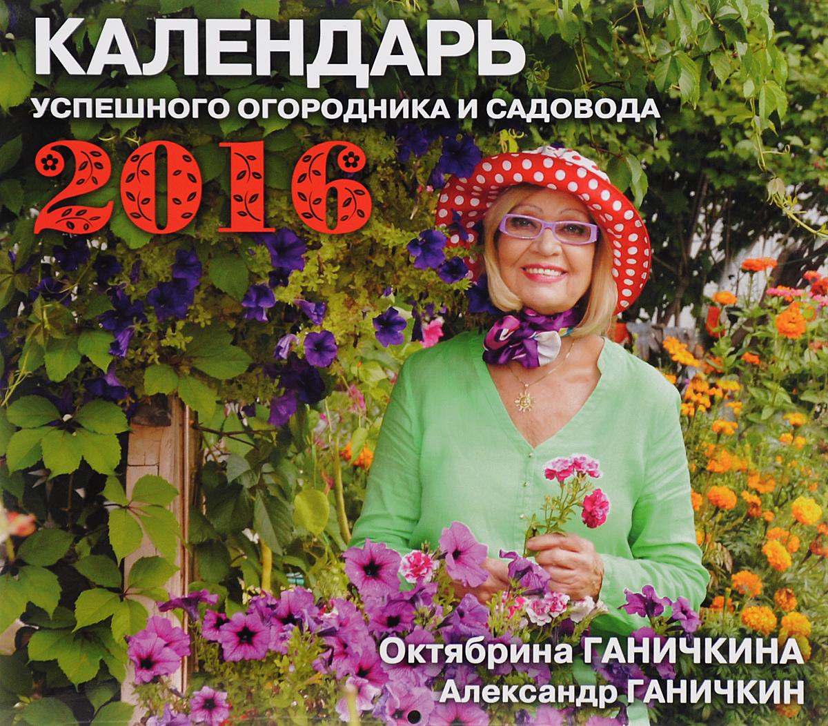Календарь 2016 (на скрепке). Календарь успешного огородника и садовода