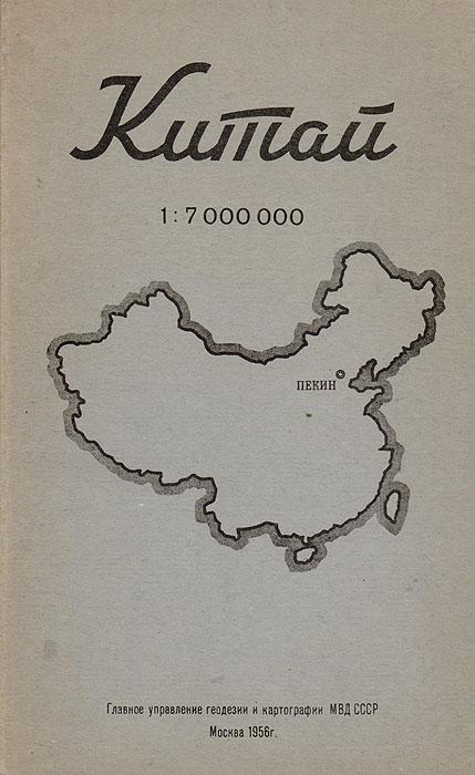Китай. Справочная карта