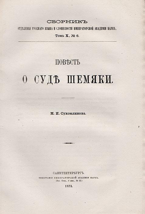 Повесть о суде Шемяки