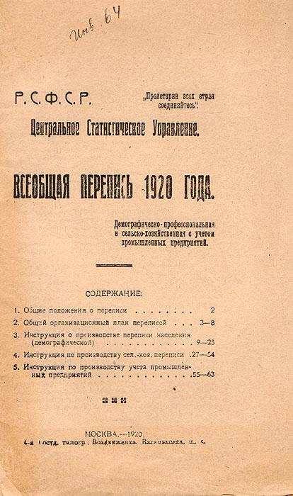 Всеобщая перепись 1920 года. Демографическо-профессиональная и сельскохозяйственная с учетом промышленных предприятий