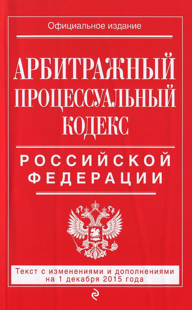 Арбитражный процессуальный кодекс Российской Федерации ( 978-5-699-85111-9 )