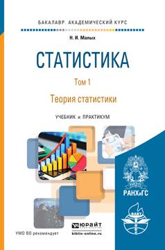 Статистика. Том 1. Теория статистики. Учебник и практикум