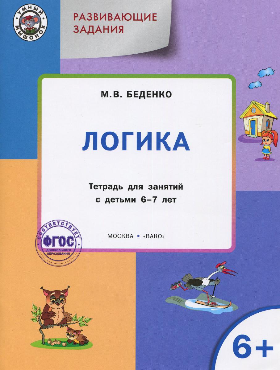 Развивающие задания. Логика. Тетрадь для занятий с детьми 6-7 лет
