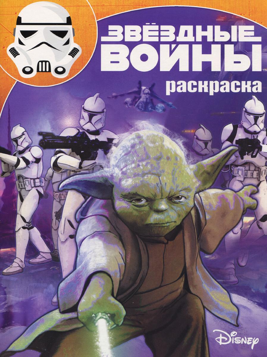 Звездные Войны. Раскраска