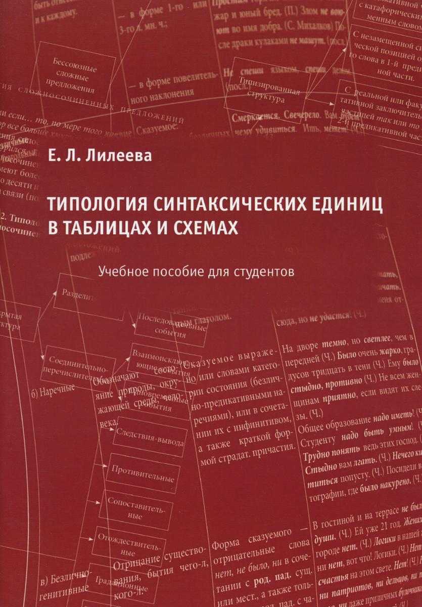 Типология синтаксических единиц в таблицах и схемах. Учебное пособие